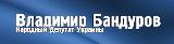 Сайт Володимира Бандурова